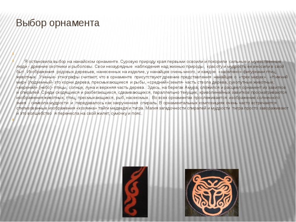 Выбор орнамента Я остановила выбор на нанайском орнаменте. Суровую природу к...