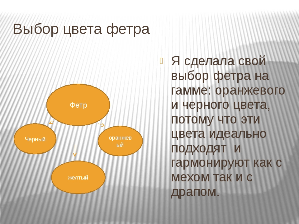 Выбор цвета фетра Я сделала свой выбор фетра на гамме: оранжевого и черного ц...
