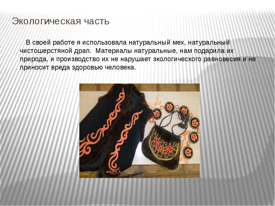 Экологическая часть В своей работе я использовала натуральный мех, натуральны...