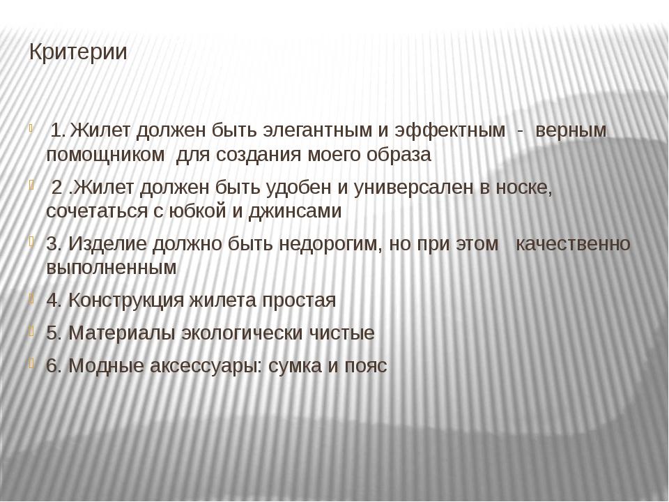 Критерии 1. Жилет должен быть элегантным и эффектным - верным помощником для...