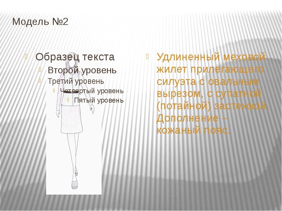 Модель №2 Удлиненный меховой жилет прилегающего силуэта с овальным вырезом, с...