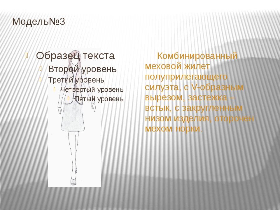 Модель№3 Комбинированный меховой жилет полуприлегающего силуэта, с V-образным...