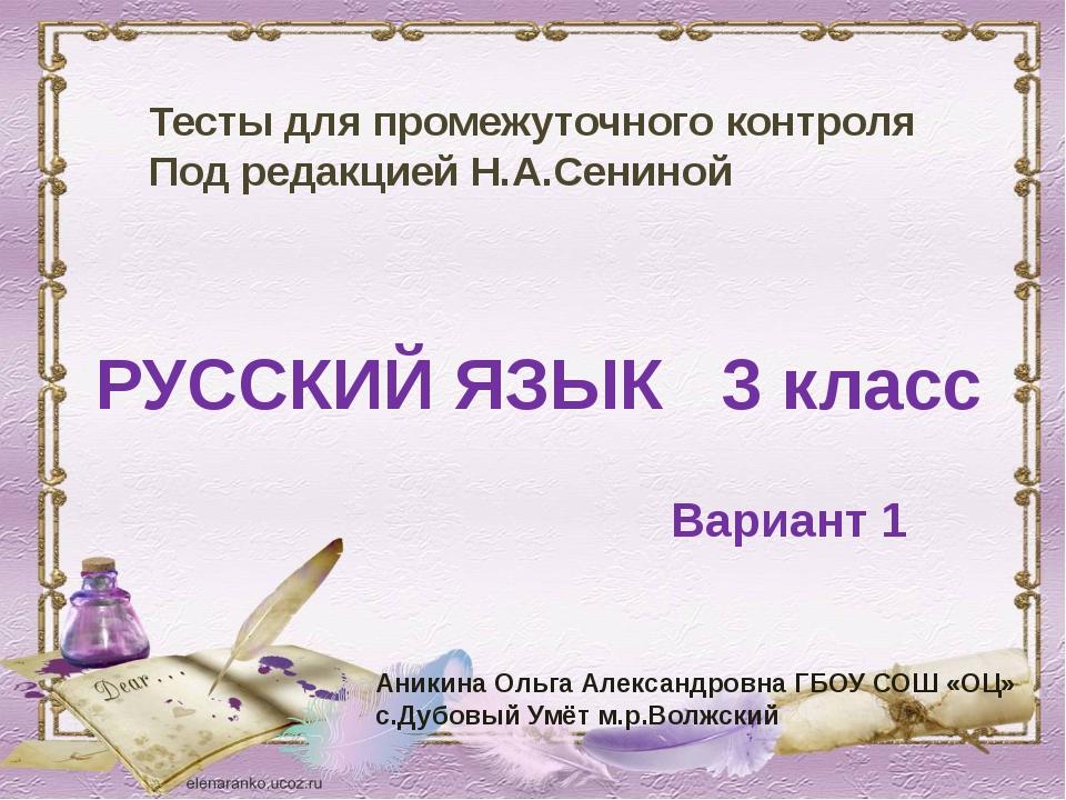 Вариант 1 Тесты для промежуточного контроля Под редакцией Н.А.Сениной РУССКИЙ...