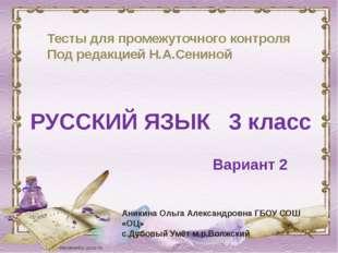Вариант 2 Тесты для промежуточного контроля Под редакцией Н.А.Сениной РУССКИЙ