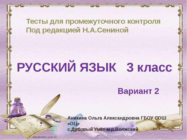 Вариант 2 Тесты для промежуточного контроля Под редакцией Н.А.Сениной РУССКИЙ...