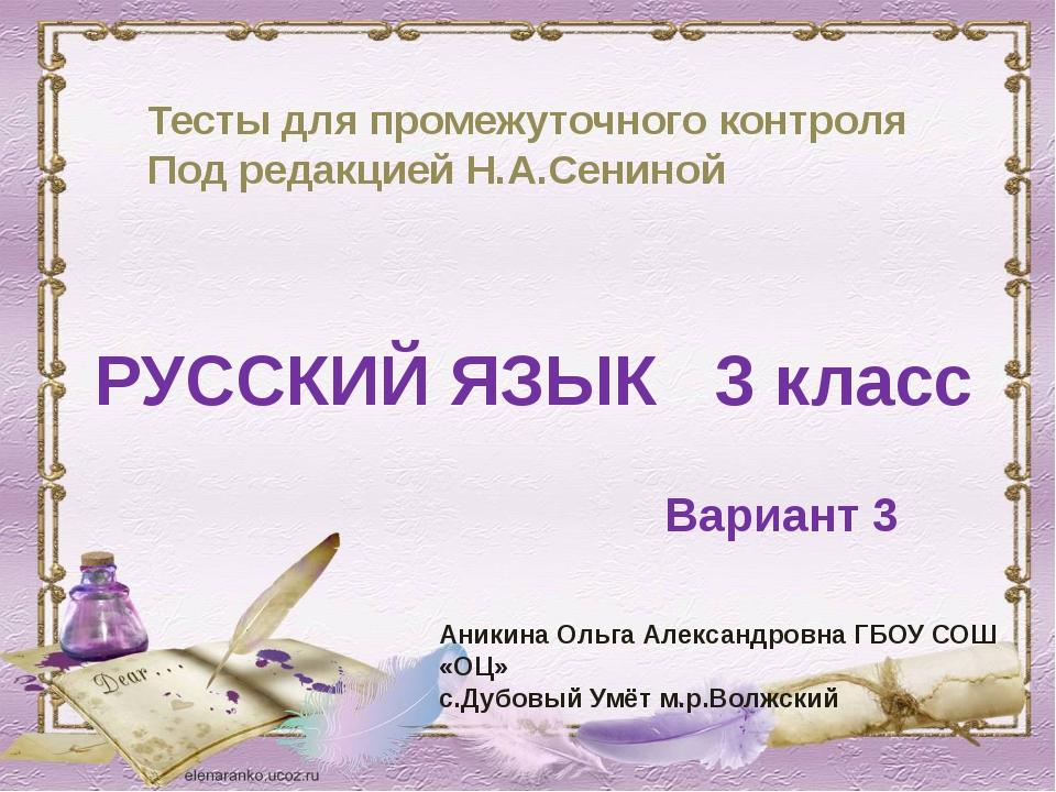Вариант 3 Тесты для промежуточного контроля Под редакцией Н.А.Сениной РУССКИЙ...