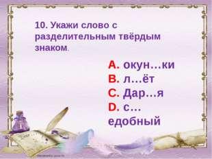 10. Укажи слово с разделительным твёрдым знаком. А. окун…ки В. л…ёт С. Дар…я