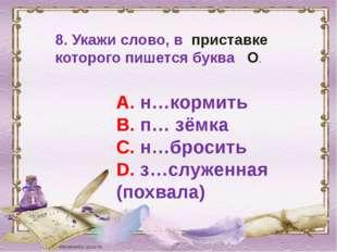 8. Укажи слово, в приставке которого пишется буква О. А. н…кормить В. п… зёмк