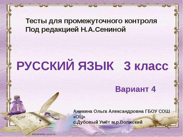 Вариант 4 Тесты для промежуточного контроля Под редакцией Н.А.Сениной РУССКИЙ...