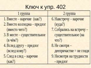 Ключ к упр. 402