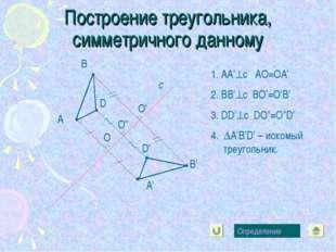 Построение треугольника, симметричного данному А с А' В В' D D' Определение 1