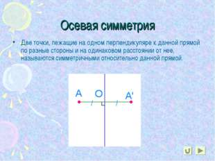 Осевая симметрия Две точки, лежащие на одном перпендикуляре к данной прямой п