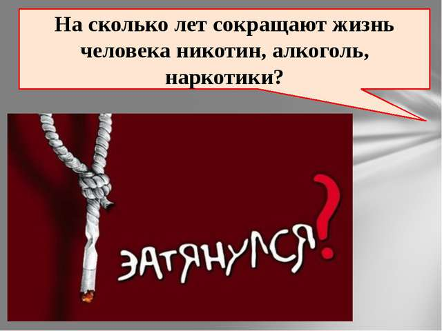 На сколько лет сокращают жизнь человека никотин, алкоголь, наркотики?