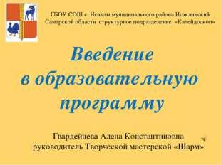 ГБОУ СОШ с. Исаклы муниципального района Исаклинский Самарской области структ