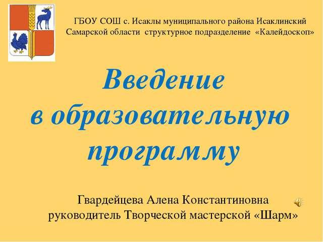 ГБОУ СОШ с. Исаклы муниципального района Исаклинский Самарской области структ...