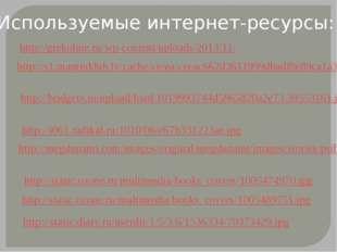 Используемые интернет-ресурсы: http://grekoline.ru/wp-content/uploads/2013/11
