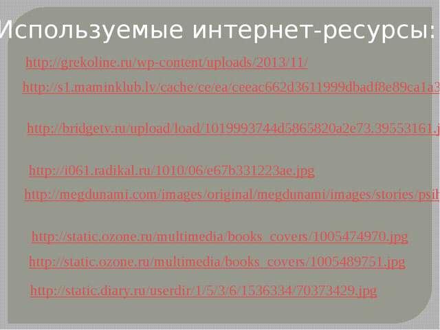 Используемые интернет-ресурсы: http://grekoline.ru/wp-content/uploads/2013/11...