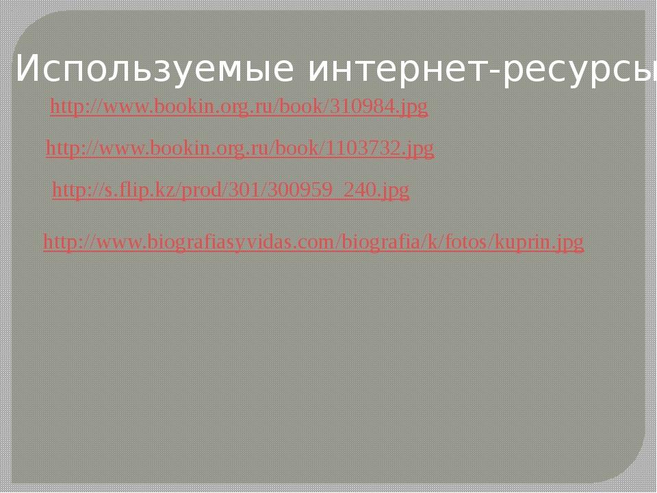 http://www.bookin.org.ru/book/310984.jpg Используемые интернет-ресурсы: http:...