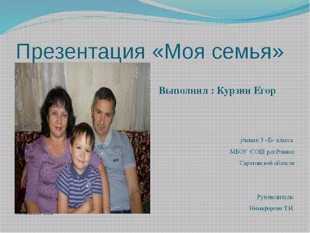 Презентация «Моя семья» Выполнил : Курзин Егор Презентацию ыполнил ученик 3 «...