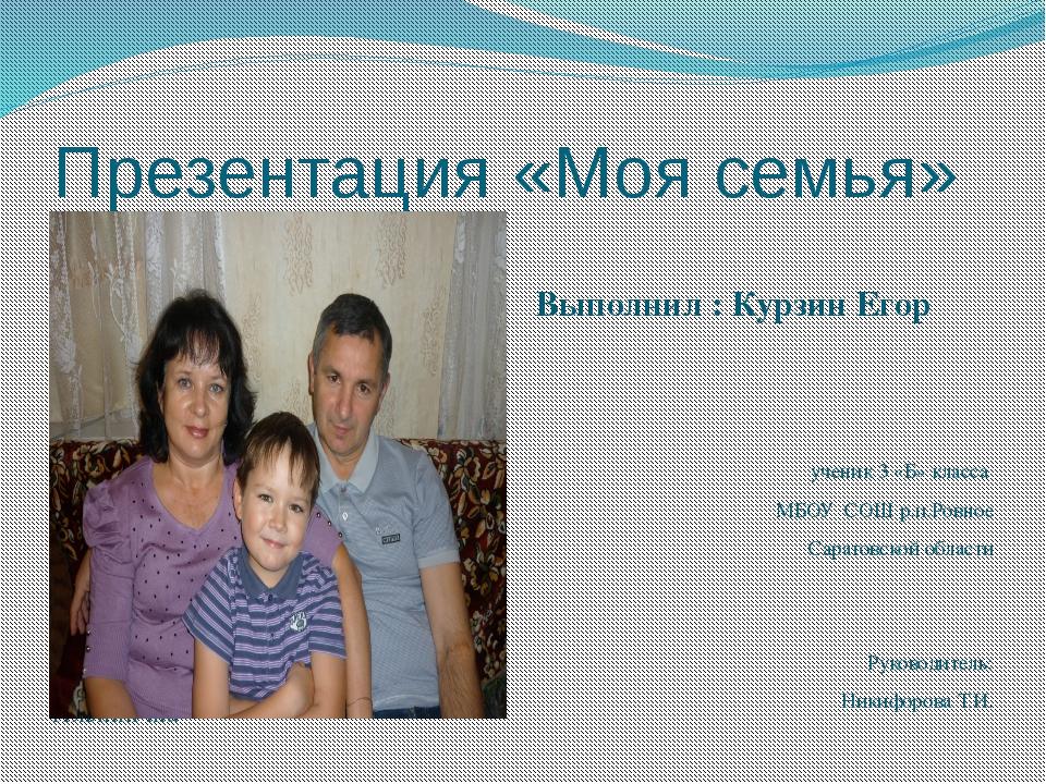 Рассказ по фото про семью