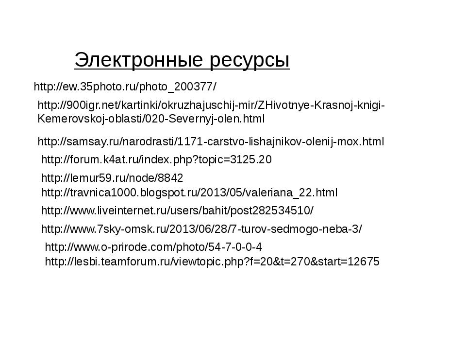 Электронные ресурсы http://ew.35photo.ru/photo_200377/ http://900igr.net/kart...