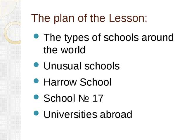 The plan of the Lesson: The types of schools around the world Unusual schools...