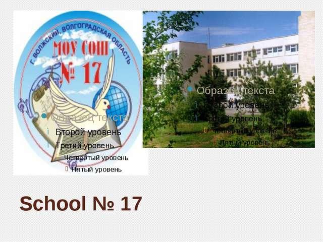 School № 17