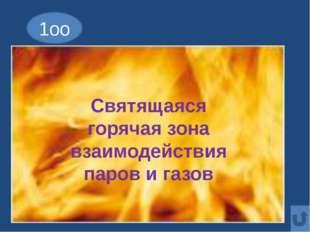 2оо Работник противопожарной службы