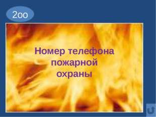второй раунд Этапы тушения 200 400 600 800 1000 Средства пожаротушения 200 40