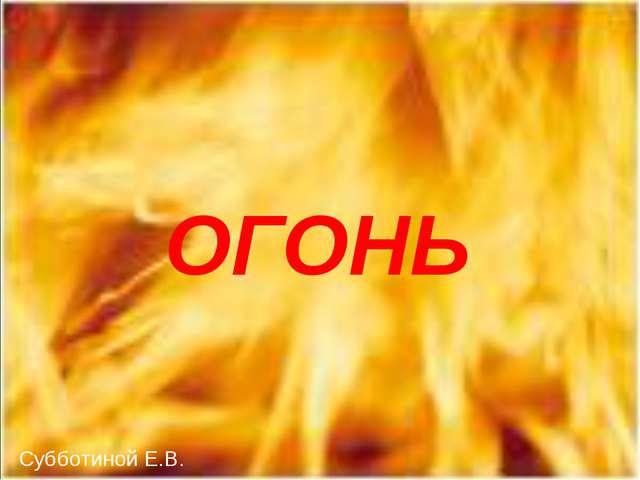 Первый раунд Основные понятия о пожаре 100 200 300 400 500 Поражающие фактор...