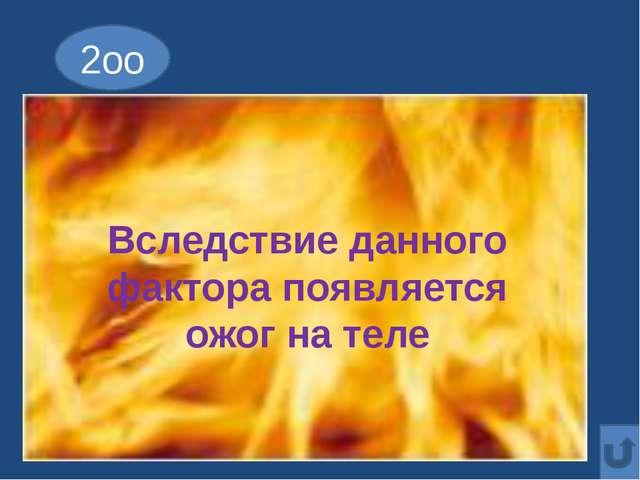4оо Группа пожарных