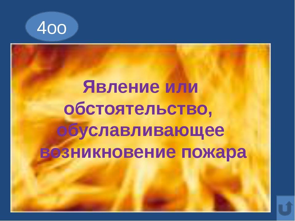 1ооо Крепко помните, друзья, Что с огнем шалить…