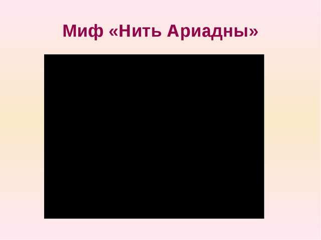 Миф «Нить Ариадны»