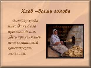 Хлеб –всему голова Выпечка хлеба никогда не была простым делом. Здесь примен