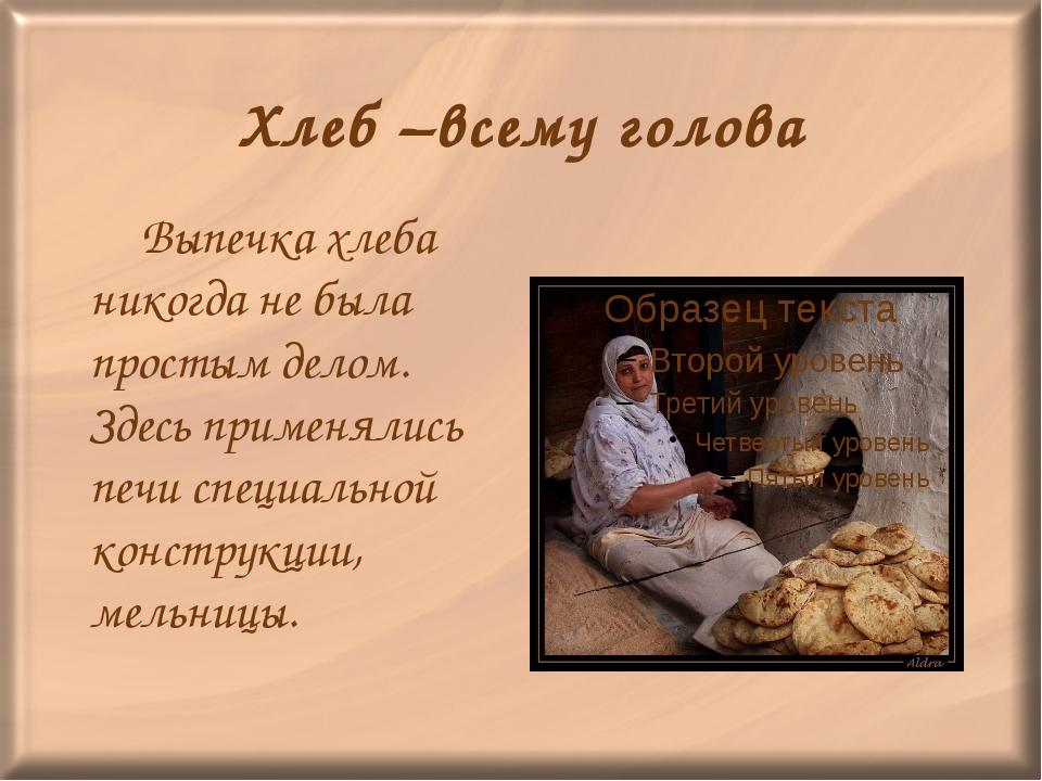 Хлеб –всему голова Выпечка хлеба никогда не была простым делом. Здесь примен...