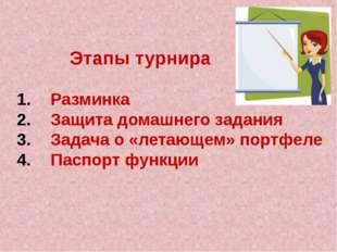 Этапы турнира Разминка Защита домашнего задания Задача о «летающем» портфеле