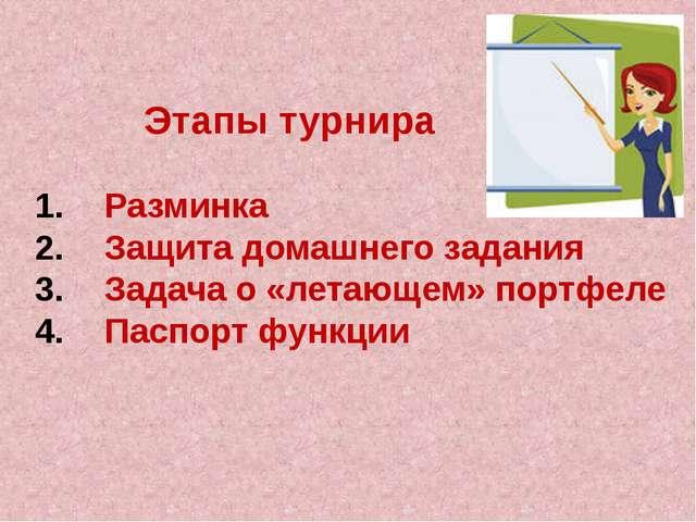 Этапы турнира Разминка Защита домашнего задания Задача о «летающем» портфеле...