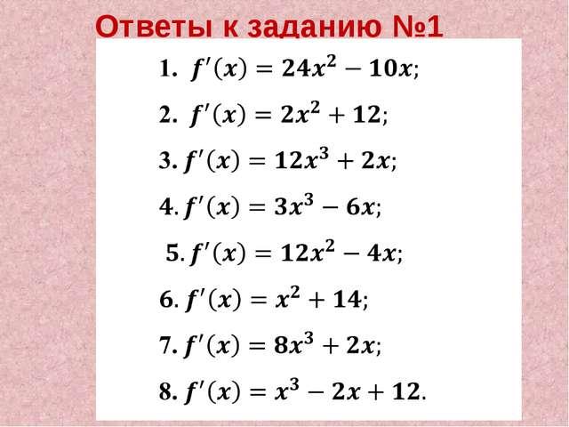 Ответы к заданию №1