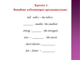 Exercise 1. Вставьте недостающие прилагательные: tall - taller – the tallest