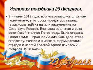 История праздника 23 февраля. В начале 1918 года, воспользовавшись сложным по
