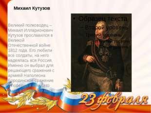 Михаил Кутузов Великий полководец – Михаил Илларионович Кутузов прославился в