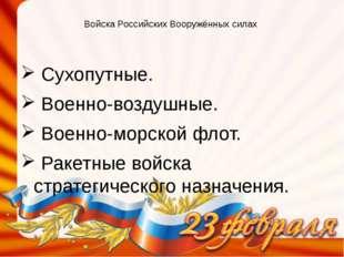 Войска Российских Вооружённых силах Сухопутные. Военно-воздушные. Военно-мор