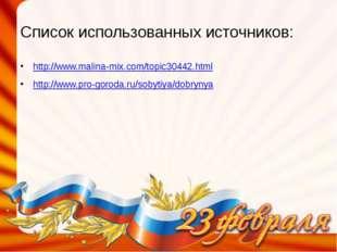 Список использованных источников: http://www.malina-mix.com/topic30442.html h