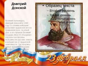 Дмитрий Донской Великий полководец Дмитрий Донской в 1380 году со своими войс