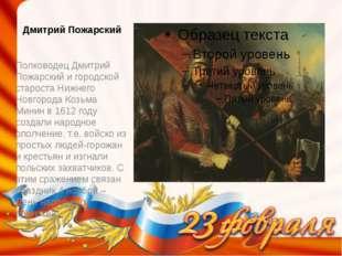 Дмитрий Пожарский Полководец Дмитрий Пожарский и городской староста Нижнего Н