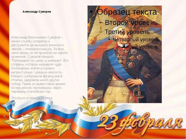 Александр Суворов Александр Васильевич Суворов – начал службу солдатом и досл...