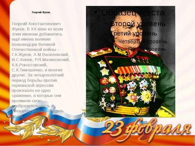 Георгий Жуков. Георгий Константинович Жуков. В XX веке ко всем этим именам д...