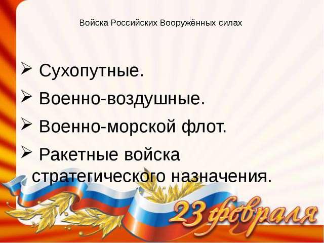 Войска Российских Вооружённых силах Сухопутные. Военно-воздушные. Военно-мор...