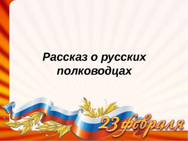 Рассказ о русских полководцах