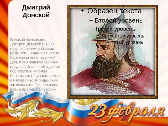Дмитрий Донской Великий полководец Дмитрий Донской в 1380 году со своими войс...